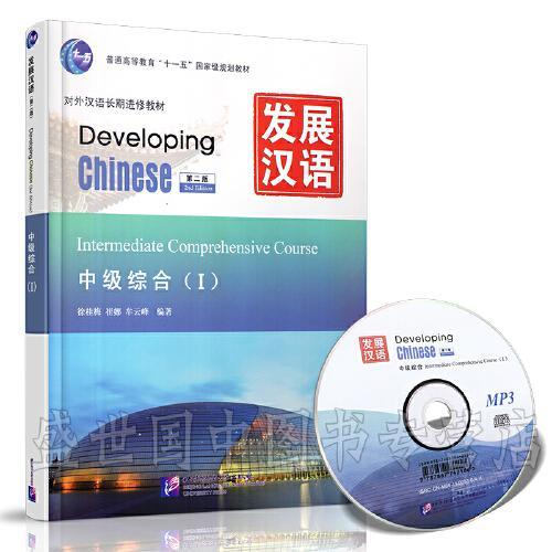 赠pdf版答案/现货正版/发展汉语中级综合1(第二版)/developing
