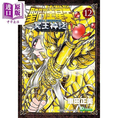 漫画 圣斗士星矢 冥王神话(彩色版) 12 车田正美 港版