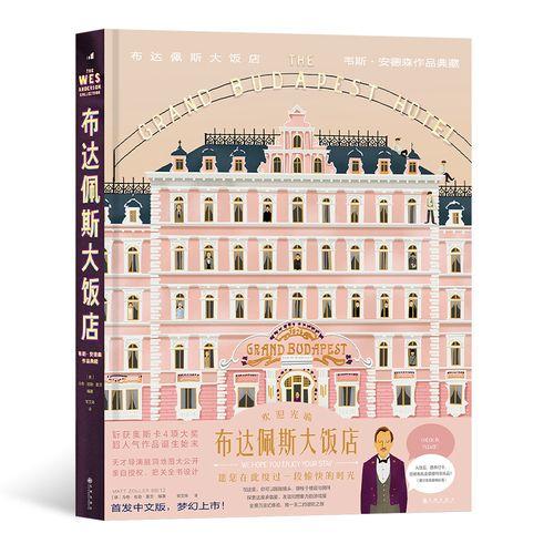 包邮 布达佩斯大饭店:韦斯·安德森作品典藏 艺术画册