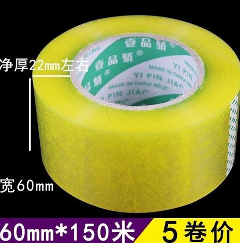 包装薄款仓库胶纸胶纸通明纸箱包装简易多卷透明胶带