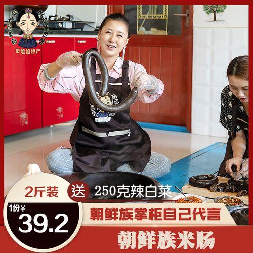 东北延边特产朝鲜族米肠糯米大肠香肠韩国猪血肠网红手工米肠2斤