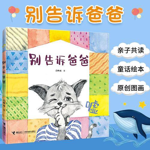 接力正版 别告诉爸爸 精装 3-6岁儿童宝宝阅读温情成长原创图画故事