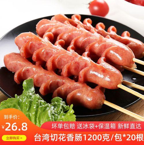 台湾开花肠切花香肠20支台式大热狗火腿肠烧烤油炸肉肠串商用家用