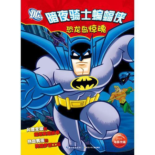 《暗夜骑士蝙蝠侠 7本》《钢铁之子超人 4本》《极速先锋闪电侠 2本》