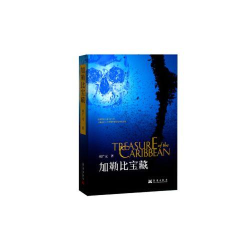加勒比宝藏 刘广元 9787802526266 华艺出版社【直发】 正版保障