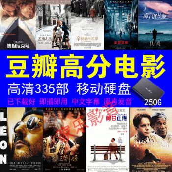 豆瓣高分电影移动硬盘好高评分335部高清电影精选