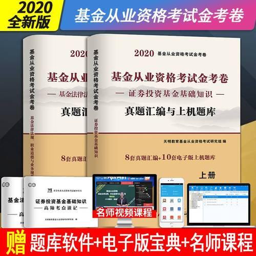 基金从业资格考试2021全套题库证券投资基金+基金法律