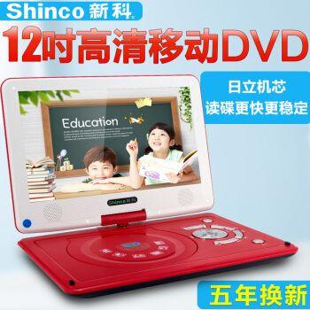 新科(shinco)dvd播放机wifi网络版cd碟机播放器视频移动电视dvd影碟机