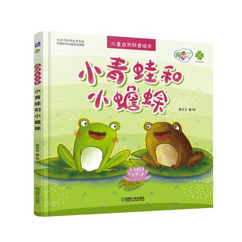 正版 小青蛙和小蟾蜍 画给3-6岁儿童的自然科普绘本 登朵朵著 儿童