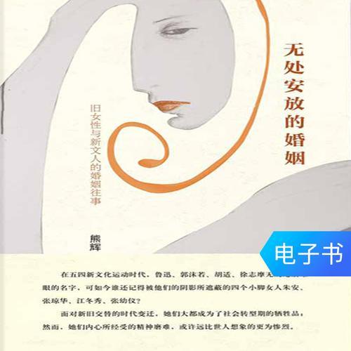【电子书】无处安放的婚姻:旧女性与新文人的婚姻往事