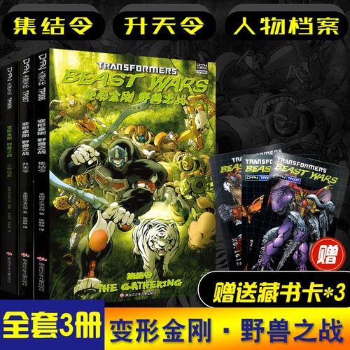 大漫文化【送收藏卡】 变形金刚漫画bwbeastwars野兽之战 集结令