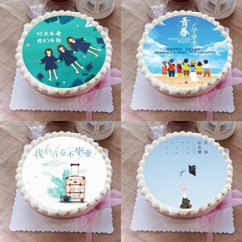 蛋糕装饰糯米纸青春学生毕业季图案我们毕业了威化纸打印4-10寸