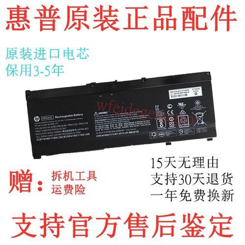 原装惠普 sr03xl tpn-q211 c133/34 tpn-q193/94 15-cb075tx 电池