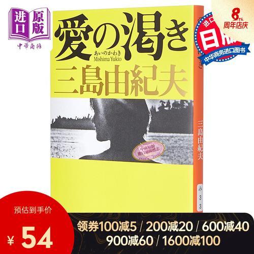 爱的渴望 新装版 日本文学小说 三岛由纪夫 日文原版