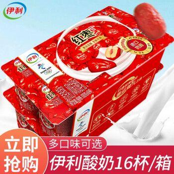 伊利原味红枣酸奶整箱16杯风味发酵乳杯装儿童营养早餐奶 红枣100g*16
