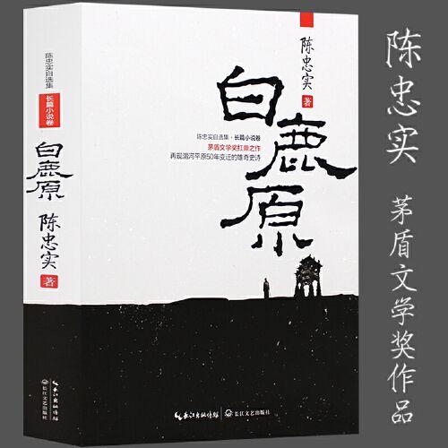 白鹿原 陈忠实 无删减 茅盾文学奖得者陈忠实著 现当代文学经典小说