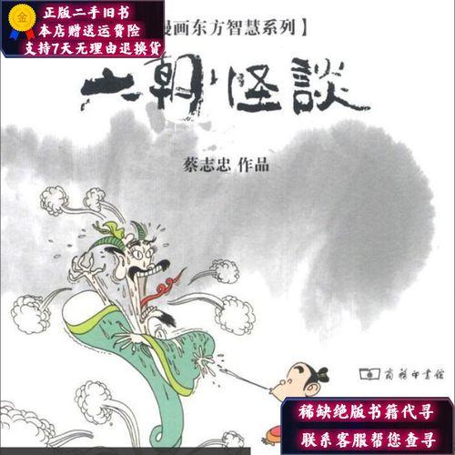 【二手9成新】漫画六朝怪谈