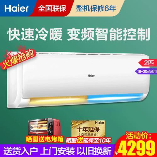 海尔(haier)空调2p匹大挂机节能壁挂式制冷客厅空调办公室 2匹变频