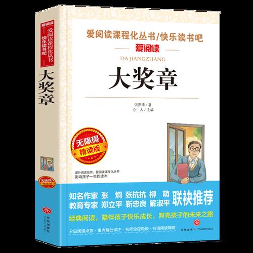章书籍正版原著神笔马良三四五六年级老师经典必读书目小学生课外阅读