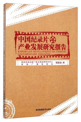 中国纪录片产业发展研究报告9787504372512中国广播
