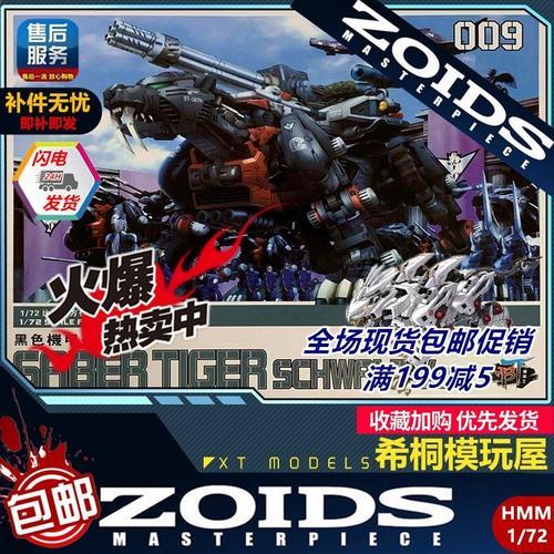 【希桐模玩屋】现货 bt黑骑士zoids索斯机械兽机甲长牙虎重炮格林