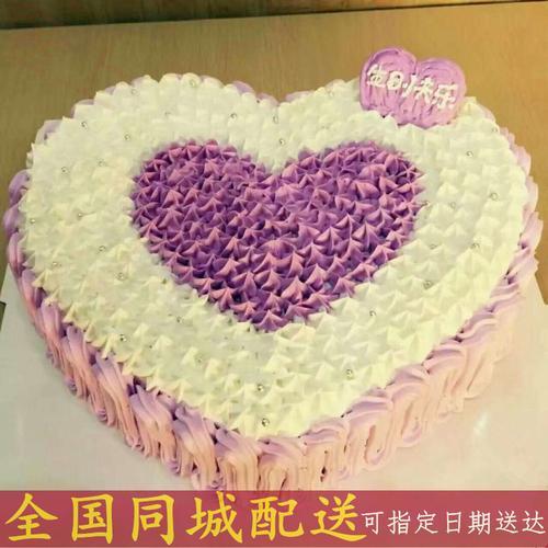 全国同城配送预定生日蛋糕定制鲜奶奶油蛋糕芜湖淮南亳州阜阳淮北宿州