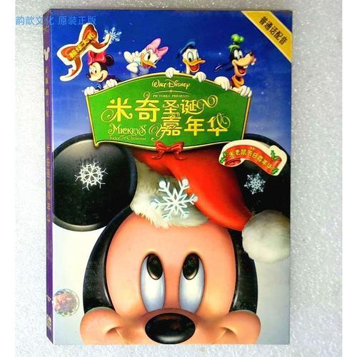 新 中录德加拉 迪士尼 正版vcd 米奇圣诞嘉年华 米