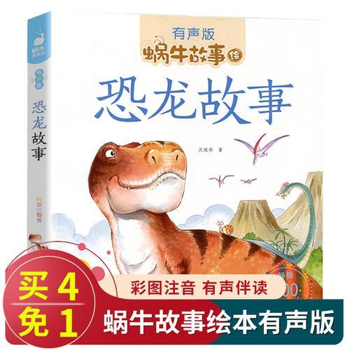 课外阅读书蜗牛故事有声绘本儿童恐龙百科书宝宝睡前故事恐龙绘本大全