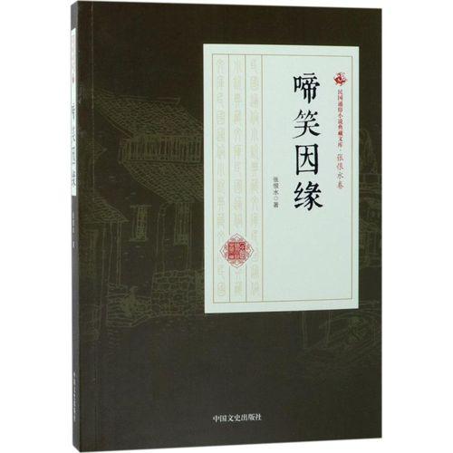 啼笑因缘 情感小说