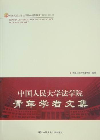 中国人民大学法学院组中国人民大学出版社法律图书书籍