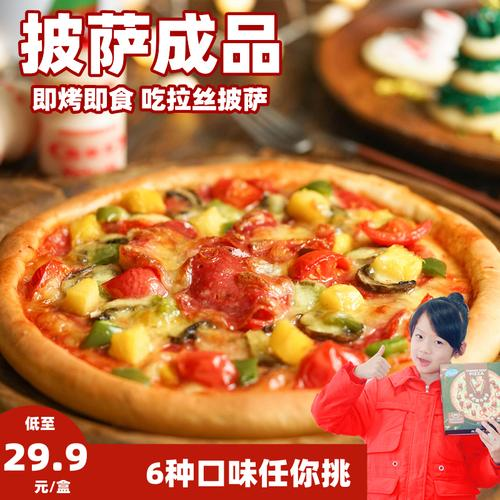 披萨成品加热即食比萨饼榴莲海鲜7/9寸家用拉丝匹萨pizza烘焙套餐