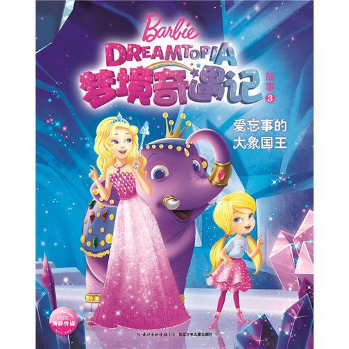 芭比·梦境奇遇记故事3·爱忘事的大象国王 童书 动漫