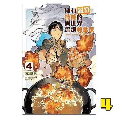 预订 拥有常技能的异世界流浪美食家4 课外阅读冒险探险美食故事漫画
