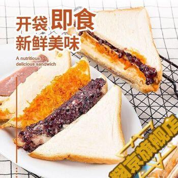 紫米面包肉松火腿夹心奶酪三明治吐司切片新鲜营养早餐甜点 紫米肉松