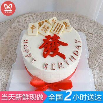 麻将生日蛋糕当日送达全国同城配送水果巧克力创意发财蛋糕预定送爸妈