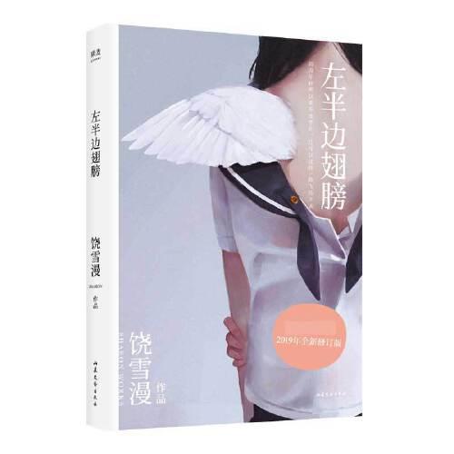 左半边翅膀 2019全新修订版 我不是坏女孩系列 纪实故事集问题 女生
