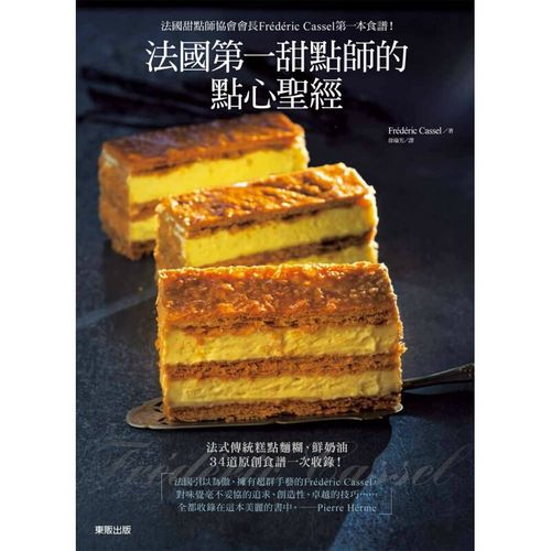 预订台版 法国甜点师的点心甜品甜点蛋糕美食烹饪蛋糕