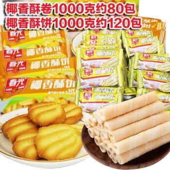 称重新鲜椰子奶夹心蛋卷椰香浓郁椰子汁饼干休闲零食小吃有500克选