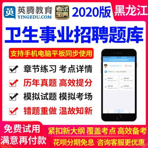 2021年黑龙江卫生事业单位编制招聘考试题库电子信息