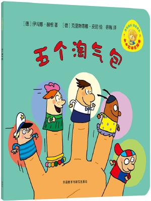 小小聪明豆绘本第7辑:五个淘气包
