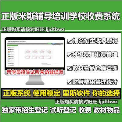正版米斯外语英语课外书法美术辅导培训班培训学校管理软件系统