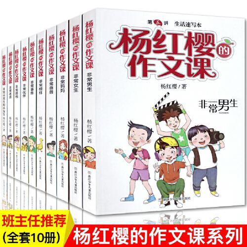 全套10册 非常校园小说系列非常女生日记 小学生六年级课外阅读书籍三