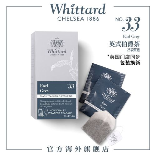 whittard英国伯爵红茶25袋茶包盒装包装瑕疵