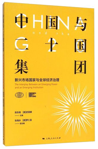 中国与二十国集团