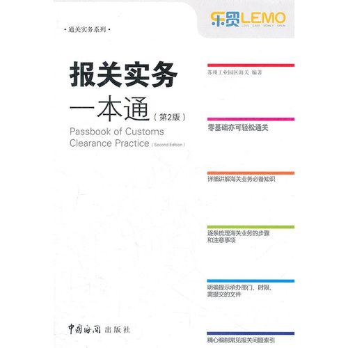 报关实务一本通(第2版)——紧密结合外贸政策调整,办理海关业务不可