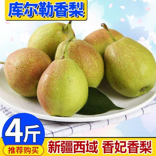 西域香妃库尔勒香梨新鲜水果超甜多汁梨子时令红