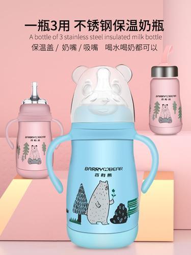 百利熊保温奶瓶 三用儿童吸管杯水杯婴儿宝宝宽口防摔