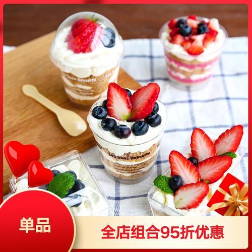 蒂米斯木糠杯慕斯杯冰激凌杯加厚西点杯烘焙 酸奶杯带