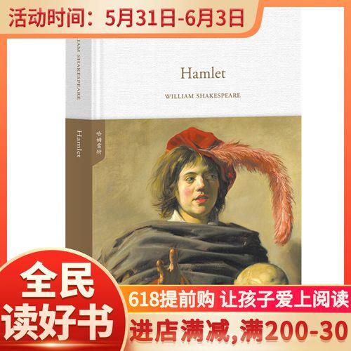 哈姆雷特(英文版)(精)