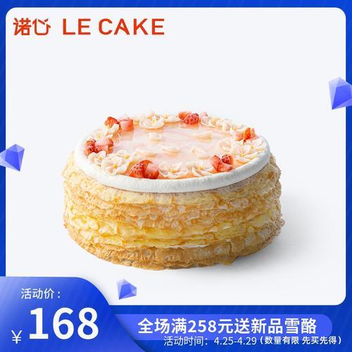 诺心lecake小莓好蛋糕千层奶油酸奶草莓低热量零食